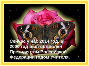 Сейчас у нас 2014 год, а 2000 год был объявлен Президентом Российской Федерац