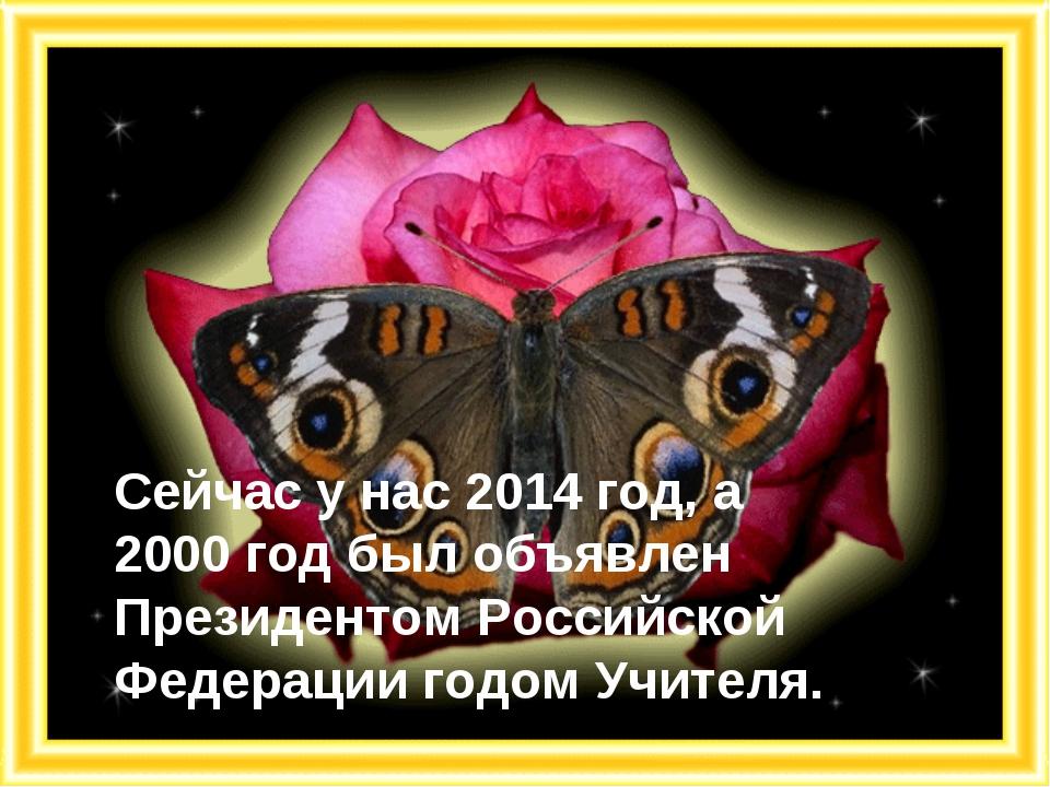 Сейчас у нас 2014 год, а 2000 год был объявлен Президентом Российской Федерац...