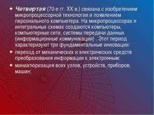 Четвертая (70-е гг. XX в.) связана с изобретением микропроцессорной технологи