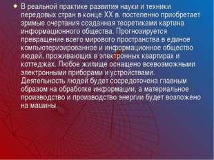 В реальной практике развития науки и техники передовых стран в конце XX в. по