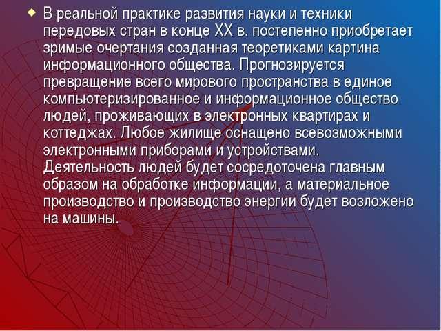 В реальной практике развития науки и техники передовых стран в конце XX в. по...