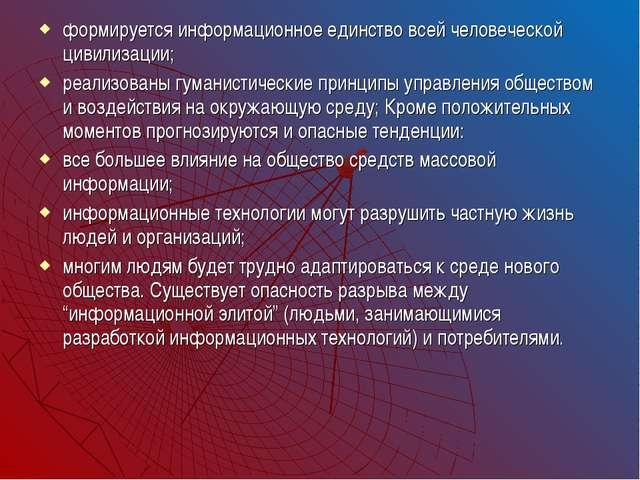 формируется информационное единство всей человеческой цивилизации; реализован...