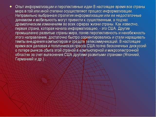 Опыт информатизации и перспективные идеи В настоящее время все страны мира в...