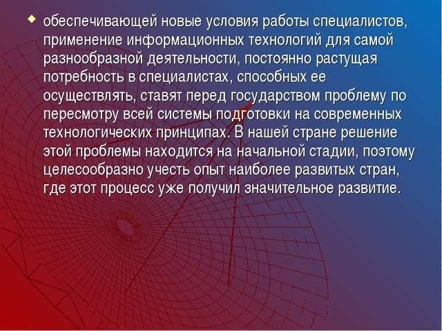 обеспечивающей новые условия работы специалистов, применение информационных т...