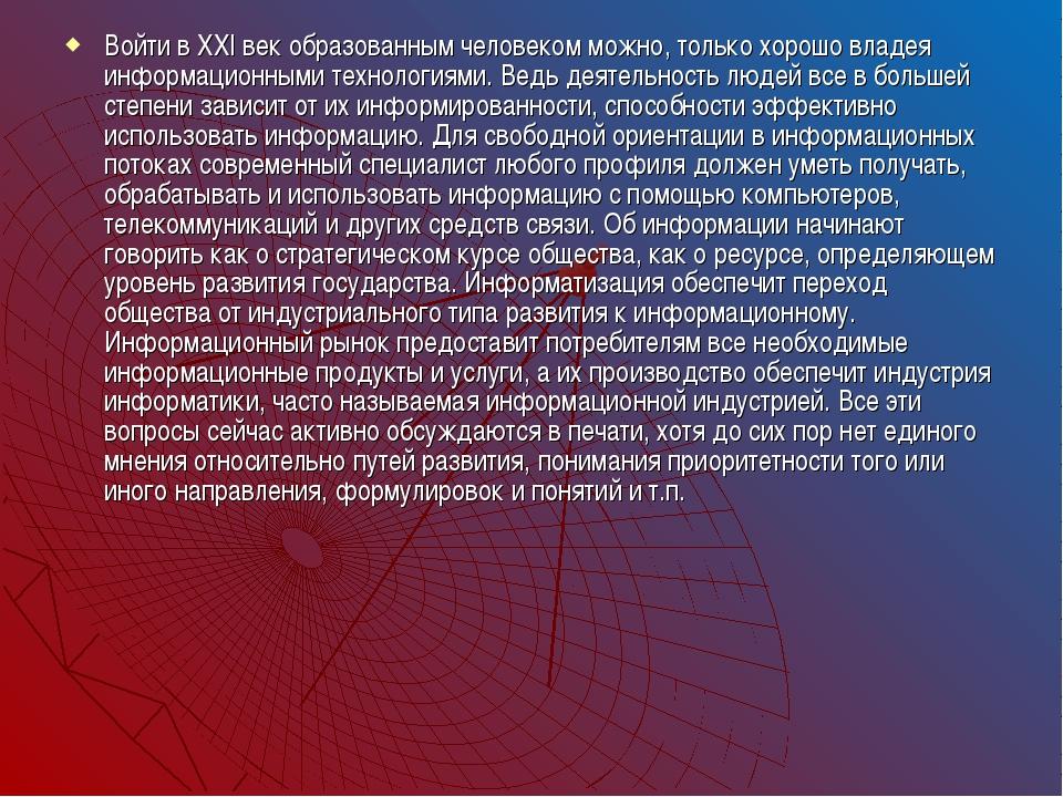 Войти в XXI век образованным человеком можно, только хорошо владея информацио...