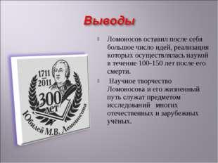 Ломоносов оставил после себя большое число идей, реализация которых осуществл