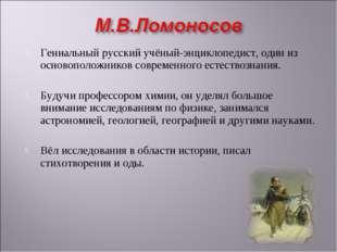 Гениальный русский учёный-энциклопедист, один из основоположников современног