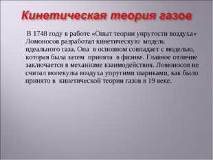 В 1748 году в работе «Опыт теории упругости воздуха» Ломоносов разработал ки