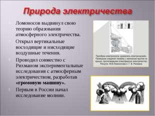 Ломоносов выдвинул свою теорию образования атмосферного электричества. Открыл