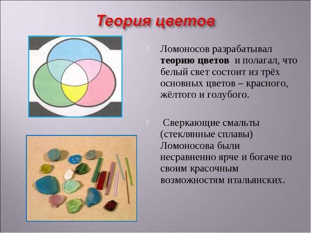 Ломоносов разрабатывал теорию цветов и полагал, что белый свет состоит из трё...