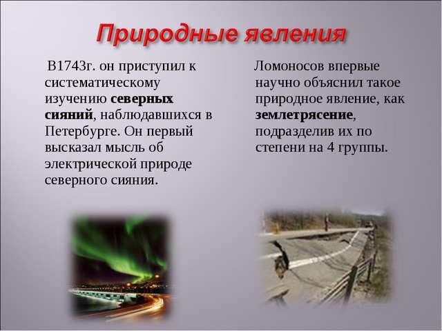 В1743г. он приступил к систематическому изучению северных сияний, наблюдавши...