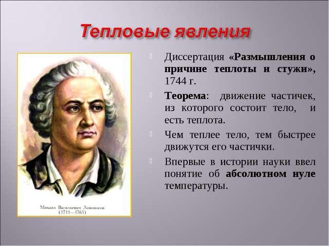 Диссертация «Размышления о причине теплоты и стужи», 1744 г. Теорема: движени...