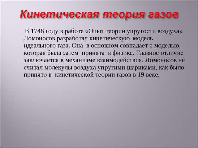 В 1748 году в работе «Опыт теории упругости воздуха» Ломоносов разработал ки...