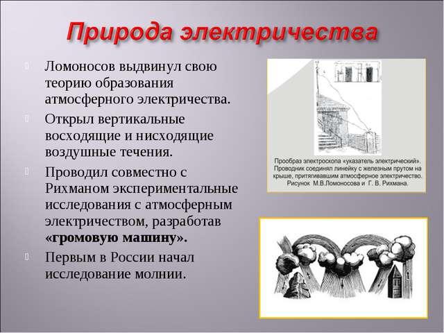Ломоносов выдвинул свою теорию образования атмосферного электричества. Открыл...