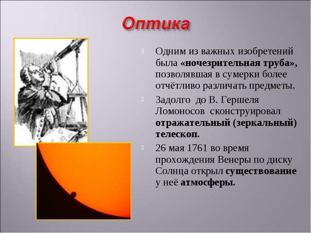 Одним из важных изобретений была «ночезрительная труба», позволявшая в сумерк...