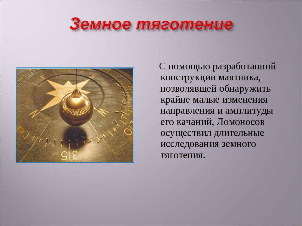 С помощью разработанной конструкции маятника, позволявшей обнаружить крайне...