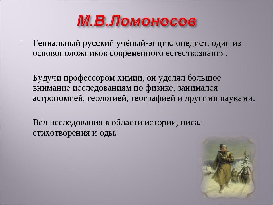 Гениальный русский учёный-энциклопедист, один из основоположников современног...