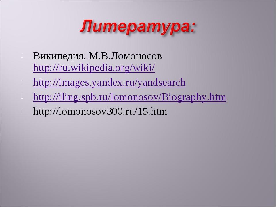 Википедия. М.В.Ломоносов http://ru.wikipedia.org/wiki/ http://images.yandex.r...