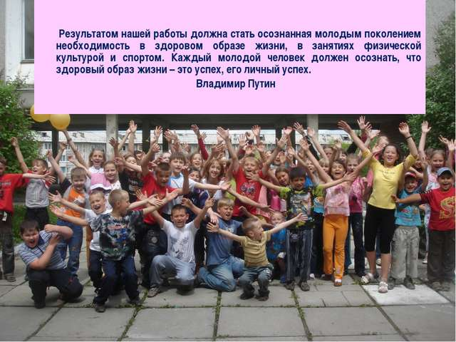 Результатом нашей работы должна стать осознанная молодым поколением необхо...