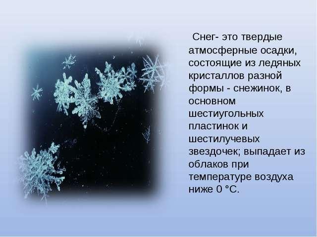 Снег- это твердые атмосферные осадки, состоящие из ледяных кристаллов разной...