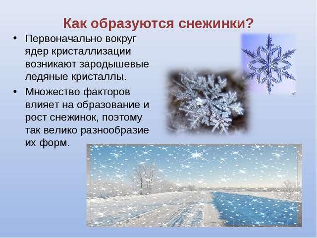 Как образуются снежинки? Первоначально вокруг ядер кристаллизации возникают з...
