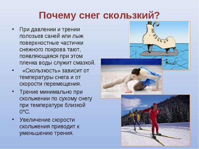 Почему снег скользкий? При давлении и трении полозьев саней или лыж поверхно...
