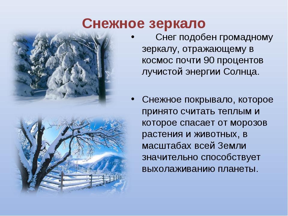 Снежное зеркало Снег подобен громадному зеркалу, отражающему в космос почти 9...