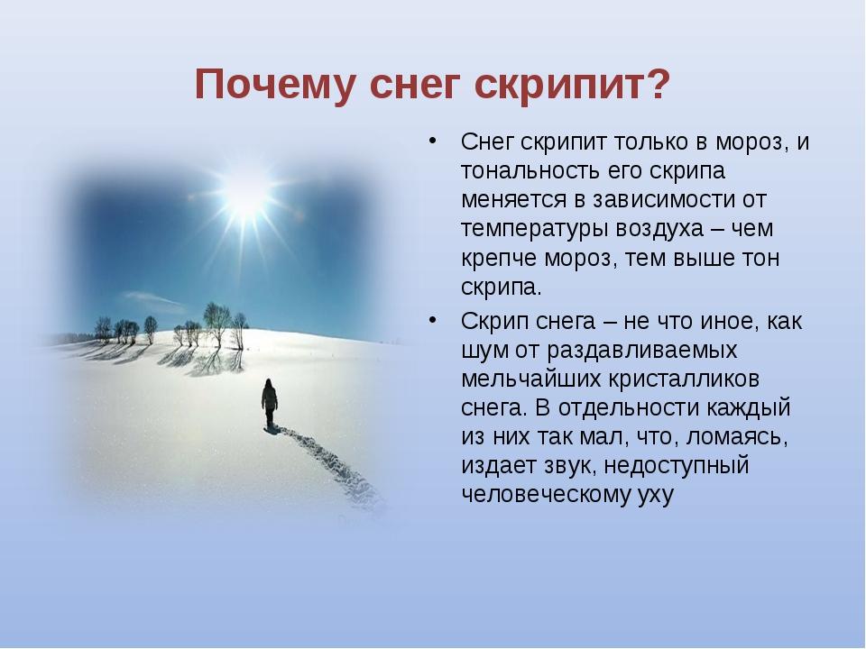 Почему снег скрипит? Снег скрипит только в мороз, и тональность его скрипа м...