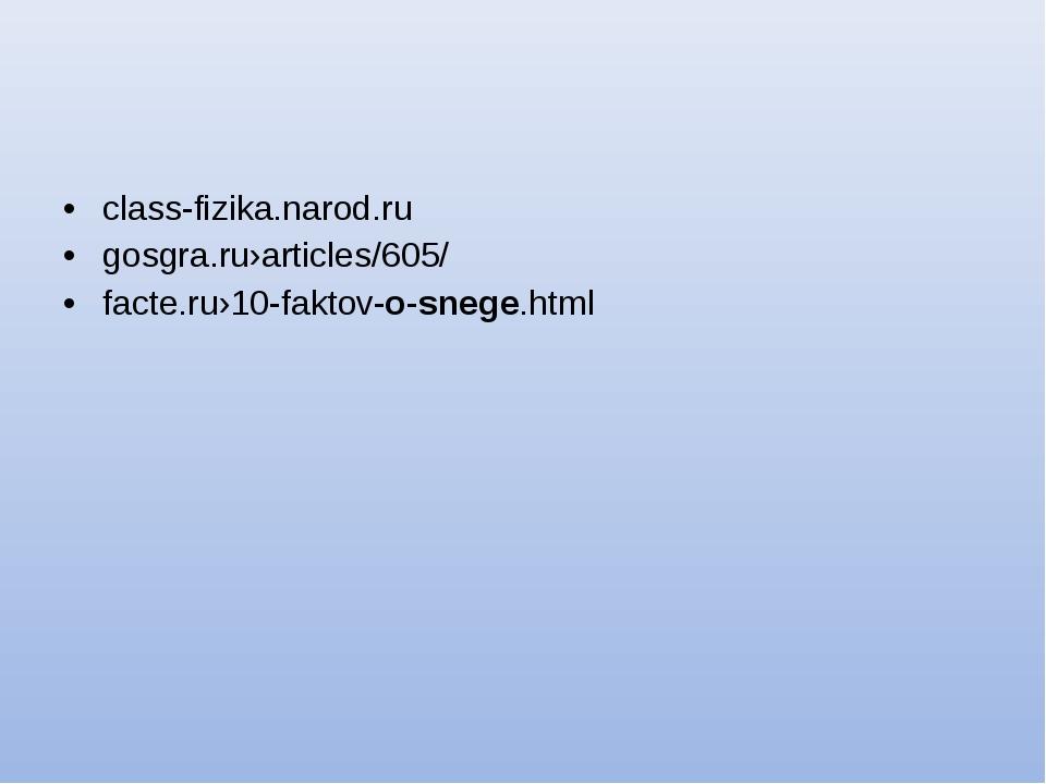 class-fizika.narod.ru gosgra.ru›articles/605/ facte.ru›10-faktov-o-snege.html