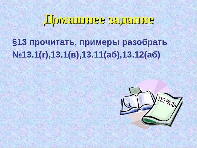 Домашнее задание §13 прочитать, примеры разобрать №13.1(г),13.1(в),13.11(аб),...