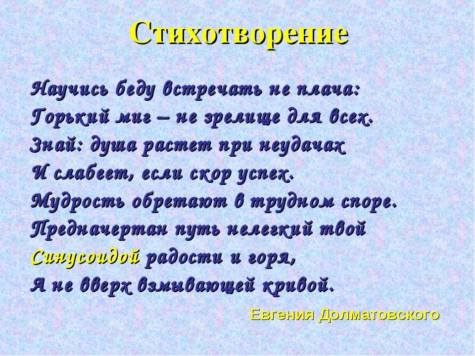 Стихотворение Научись беду встречать не плача: Горький миг – не зрелище для в...