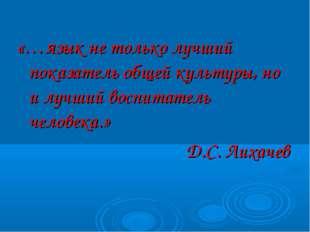 «…язык не только лучший показатель общей культуры, но и лучший воспитатель ч