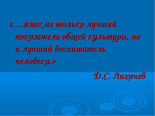 «…язык не только лучший показатель общей культуры, но и лучший воспитатель ч...