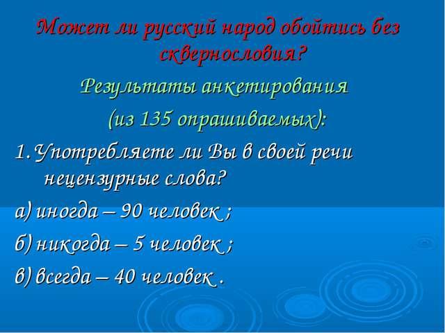 Может ли русский народ обойтись без сквернословия? Результаты анкетирования...
