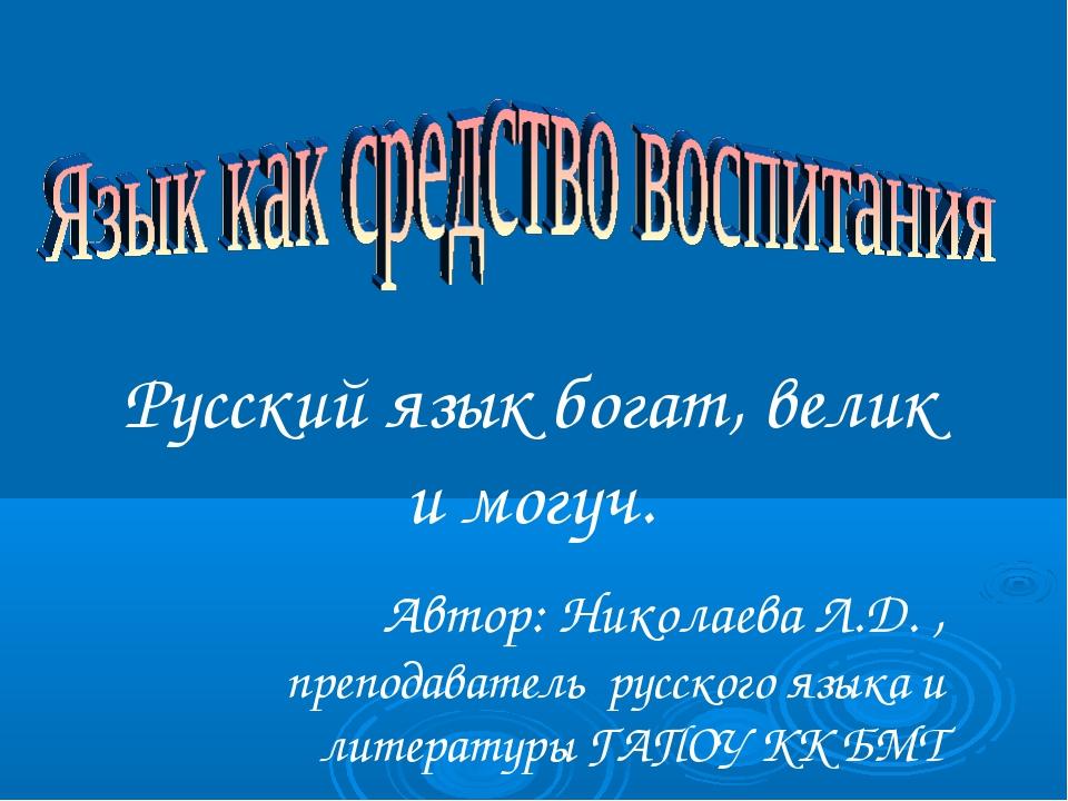 Русский язык богат, велик и могуч. Автор: Николаева Л.Д. , преподаватель русс...