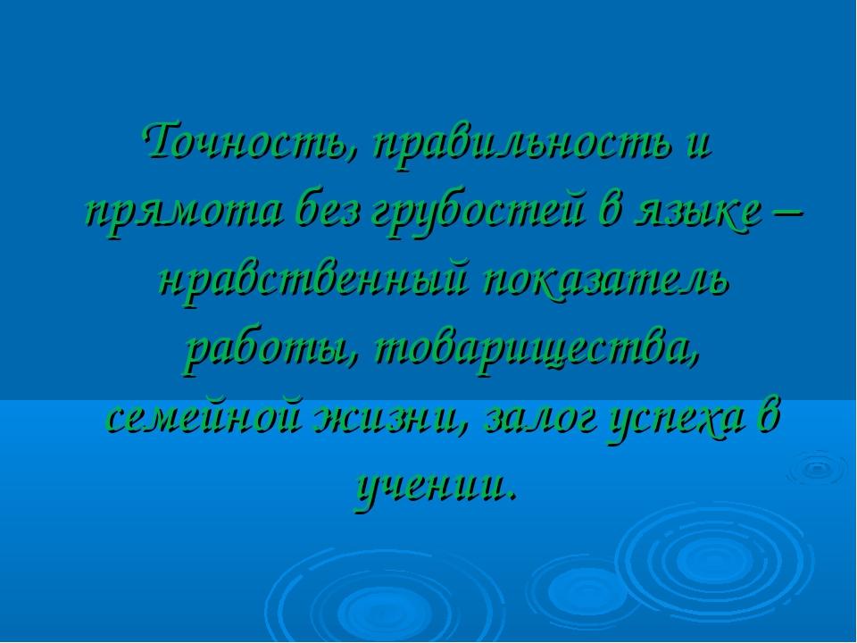 Точность, правильность и прямота без грубостей в языке – нравственный показа...