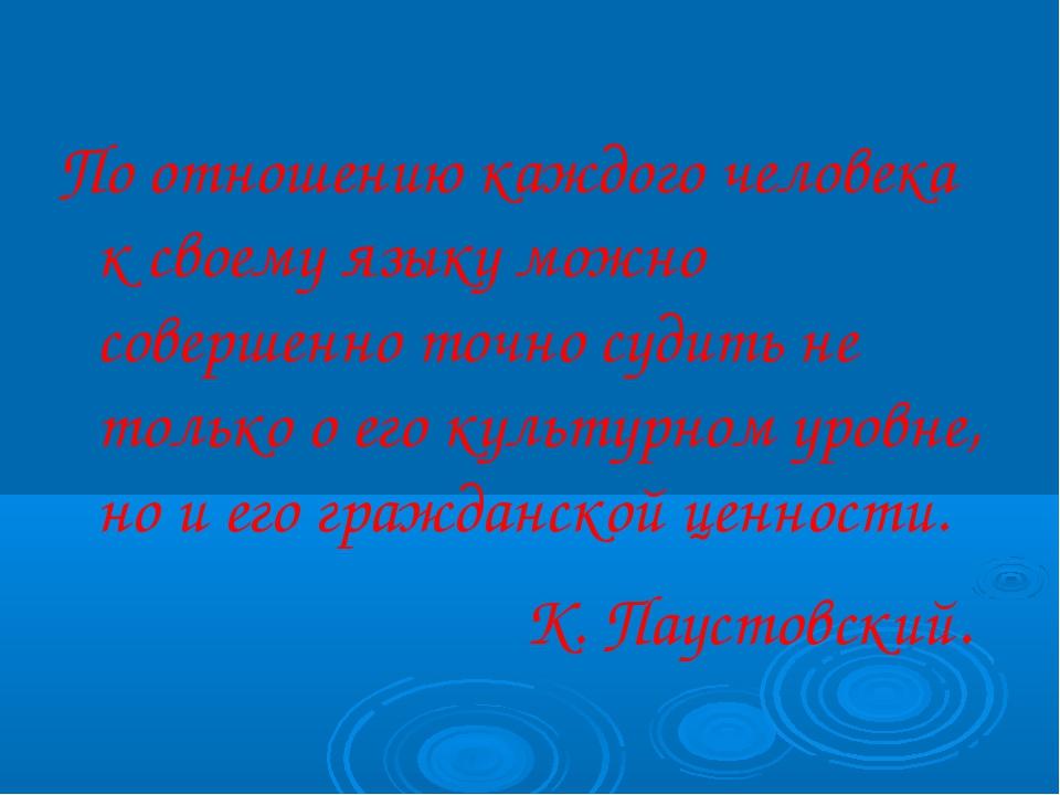 По отношению каждого человека к своему языку можно совершенно точно судить н...