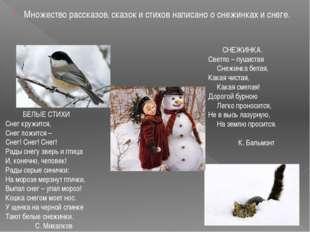 Множество рассказов, сказок и стихов написано о снежинках и снеге. БЕЛЫЕ СТИ