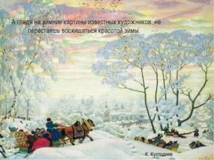 А глядя на зимние картины известных художников не перестаешь восхищаться кра