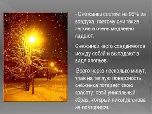 - Снежинки состоят на 95% из воздуха, поэтому они такие легкие и очень медле