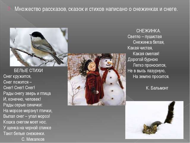 Множество рассказов, сказок и стихов написано о снежинках и снеге. БЕЛЫЕ СТИ...