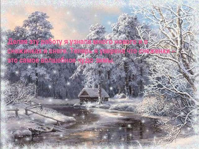 Делая эту работу я узнала много нового и о снежинках и снеге. Теперь я увере...