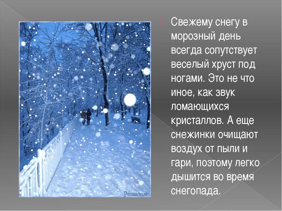 Свежему снегу в морозный день всегда сопутствует веселый хруст под ногами. Э...