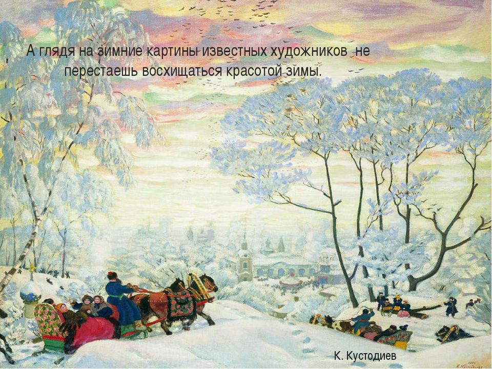А глядя на зимние картины известных художников не перестаешь восхищаться кра...