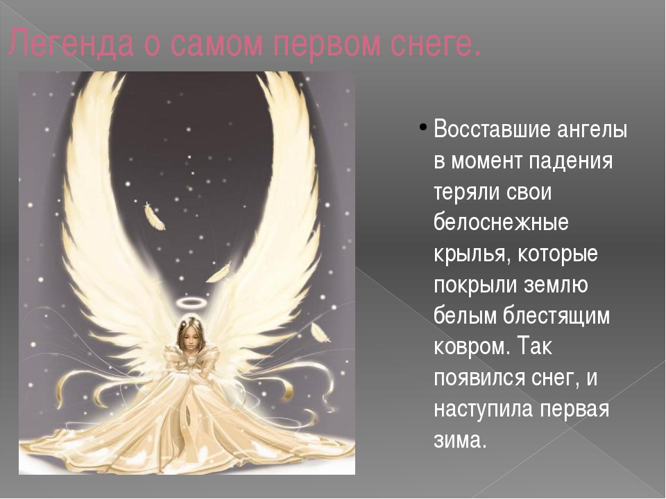 Легенда о самом первом снеге. Восставшие ангелы в момент падения теряли свои...