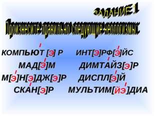 КОМПьюТ [ ] Р ИНТ[ ]РФ[ ]ЙС МАД[ ]М ДИМТАЙЗ[ ]Р М[ ]Н[ ]ДЖ[ ]Р ДИСПЛ[ ]Й CКА