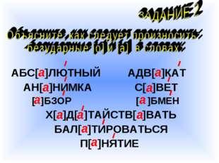 АБС[ ]ЛЮТНЫЙ АДВ[ ]КАТ АН[ ]НИМКА С[ ]ВЕТ [ ]БЗОР [ ]БМЕН Х[ ]Д[ ]ТАЙСТВ[ ]В