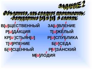 В[ ]ЩЕСТВЕННЫЙ ЗА[ ]ВЛЕНИЕ Р[ ]ДАКЦИЯ Т[ ]ЖЁЛЫЙ КР[ ]СТЬЯН[ ] Р[ ]СПУБЛИКА Т[
