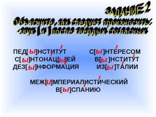ПЕД[ ]НСТИТУТ С[ ]НТЕРЕСОМ С[ ]НТОНАЦ[ ]ЕЙ В[ ]НСТИТУТ ДЕЗ[ ]НФОРМАЦИЯ ИЗ[ ]