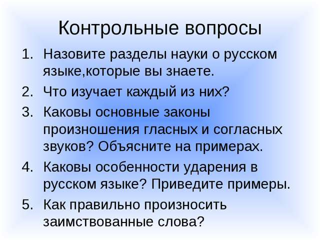 Контрольные вопросы Назовите разделы науки о русском языке,которые вы знаете....